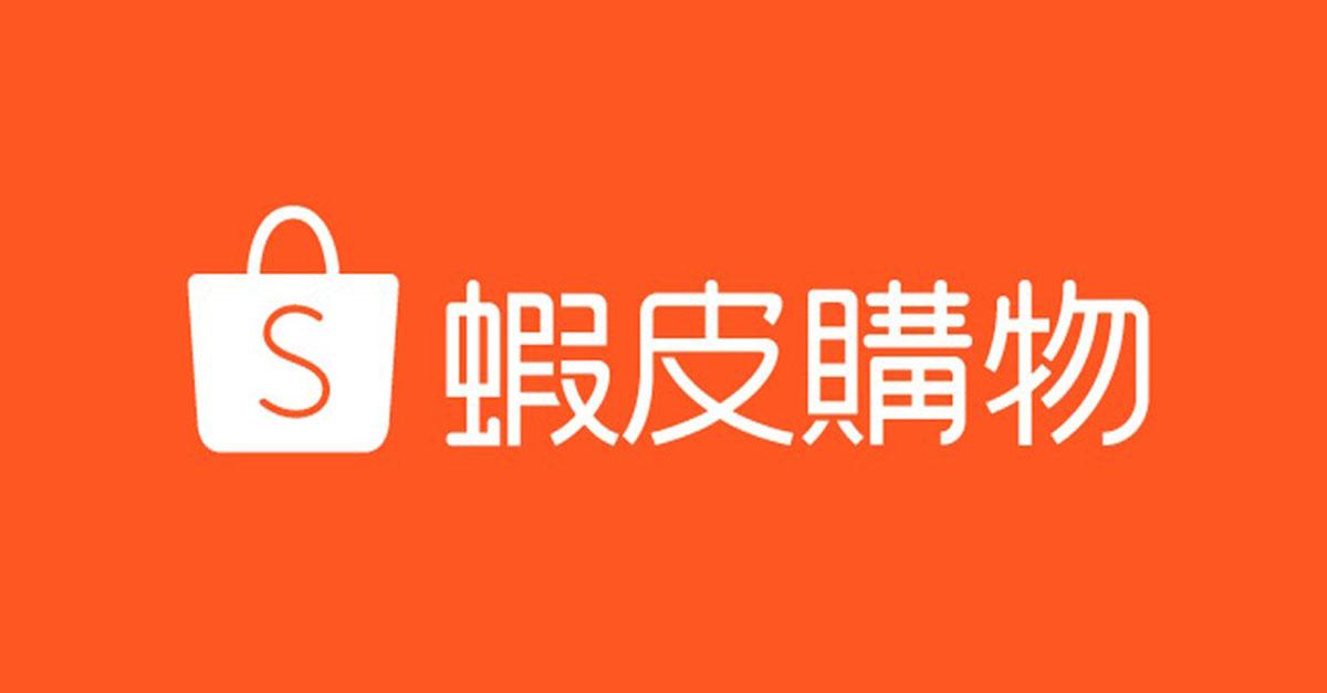【蝦皮教學】利用蝦皮折扣券功能,幫您的賣場創造更好的購物體驗
